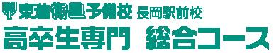 新潟県の高卒生(浪人生)専門コース|東進衛星予備校 新潟長岡駅前校